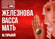 Васса Железнова Мать (Театр). ГАУК СО