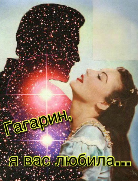 Гагарин, я вас любила (Театр). Театрон (Дом Писателя). Билеты в наличии: 500.00 руб. Свободных мест: 28