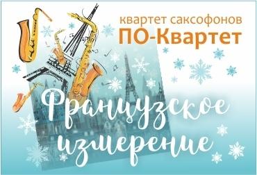 Французское измерение. Квартет саксофонов «ПО-Квартет» (Концерты и шоу). Городской Дом Музыки. Билеты в наличии: 300.00 руб. Свободных мест: 32