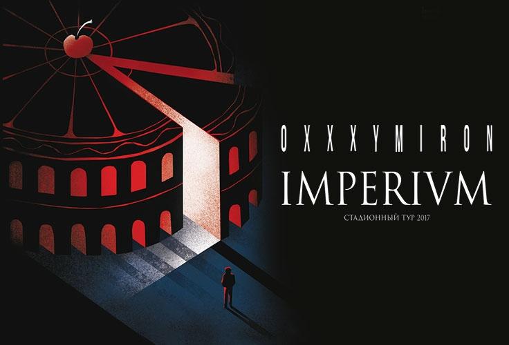 Oxxxymiron (Концерты и шоу). КРК