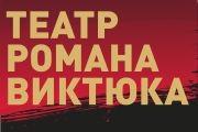 Гастроли театра Романа Виктюка