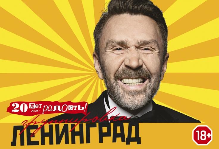 Ленинград (Концерты и шоу). МВЦ