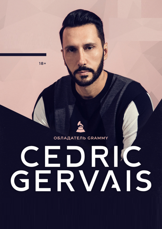Cedric Gervais (Концерты и шоу). Клуб