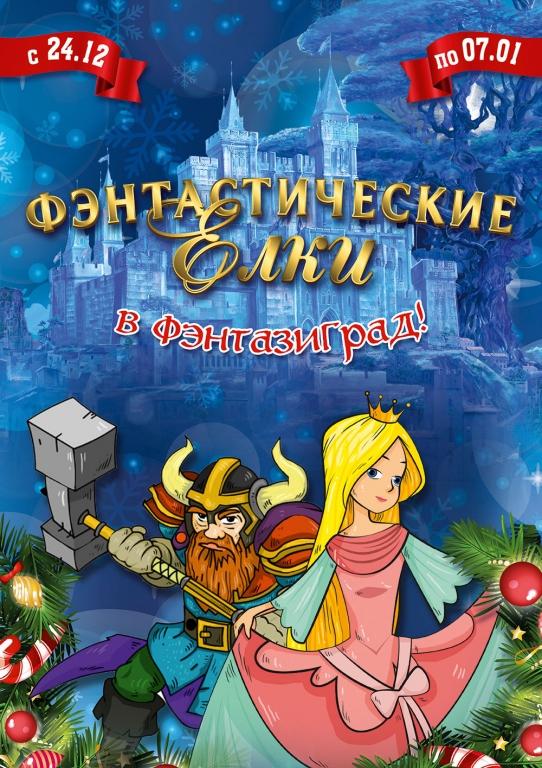 Фэнтастические Елки (Елки). ТРЦ