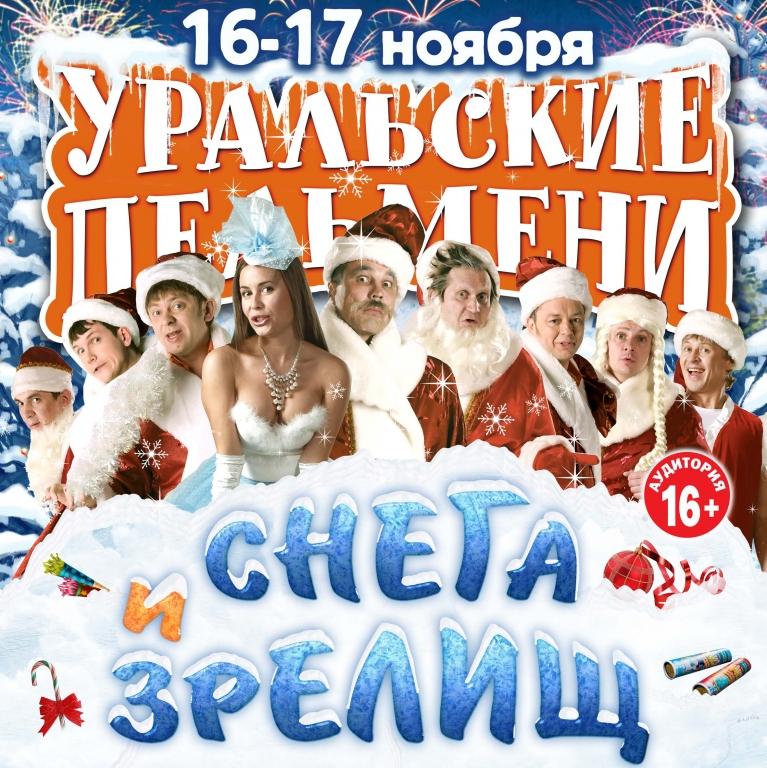 Уральские пельмени снега и зрелищ