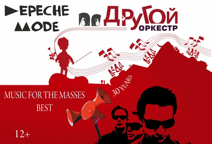 Другой Оркестр plays Depeche Mode
