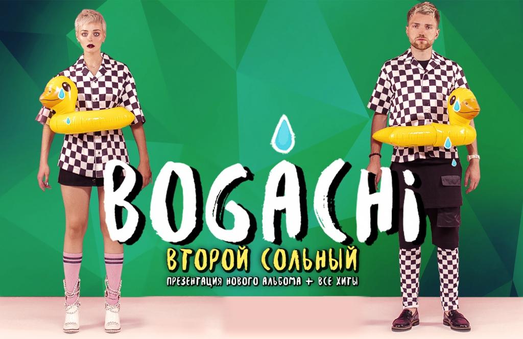 BOGACHI второй сольный (Концерты и шоу). Клуб