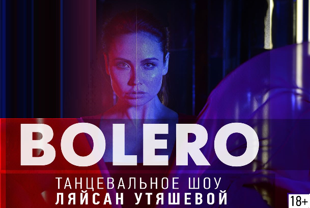 Bolero by Liasan Utiasheva (Концерты и шоу). ККТ Космос. Билеты в наличии: 1200.00 - 5500.00 руб. Свободных мест: 464