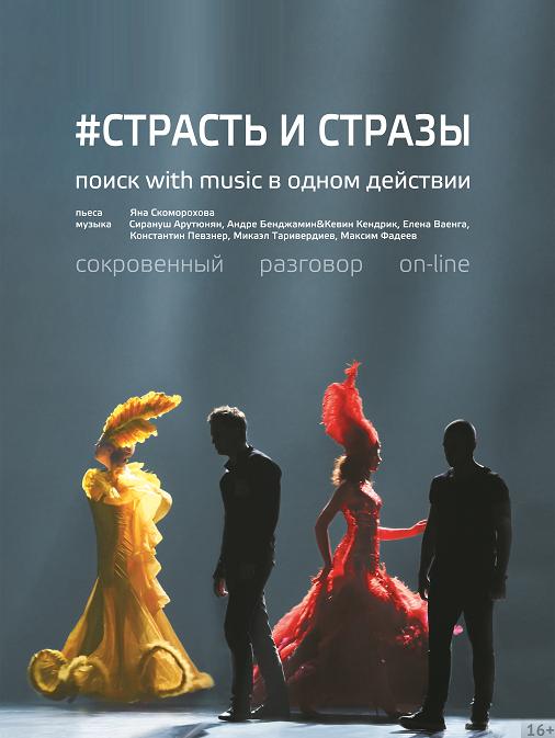 #Страсть и стразы (Театр). Театр музыкальной комедии. Билеты в наличии: 500.00 - 1000.00 руб. Свободных мест: 21