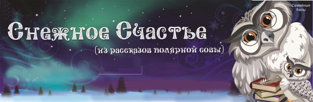 Снежное счастье (Елки). Театр балета