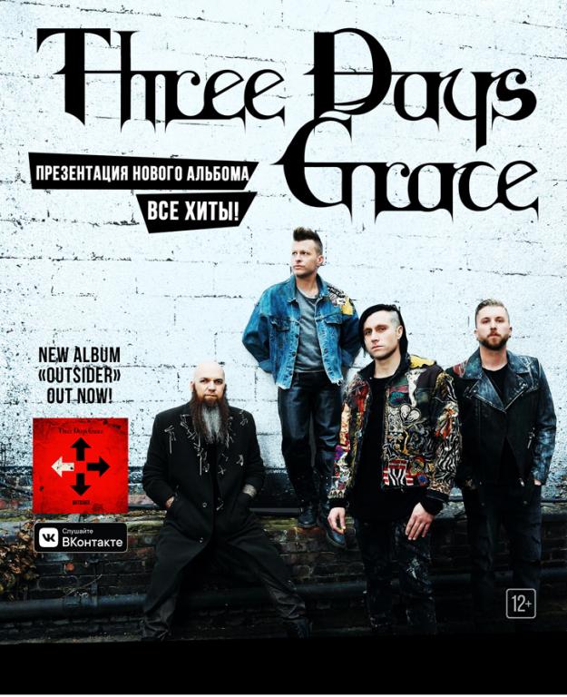 Three Days Grace (Концерты и шоу). Teleclub. Билеты в наличии: 1800.00 руб. Свободных мест: 98