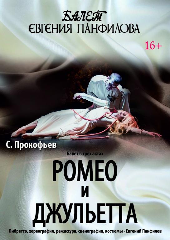 Сергей Прокофьев «Ромео и Джульетта» (Гастроли). ЦК