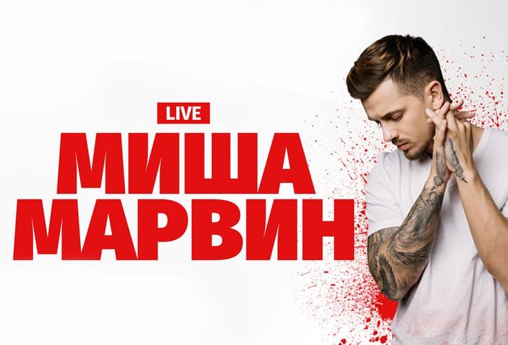 Миша Марвин новый концерт (Концерты и шоу). Клуб