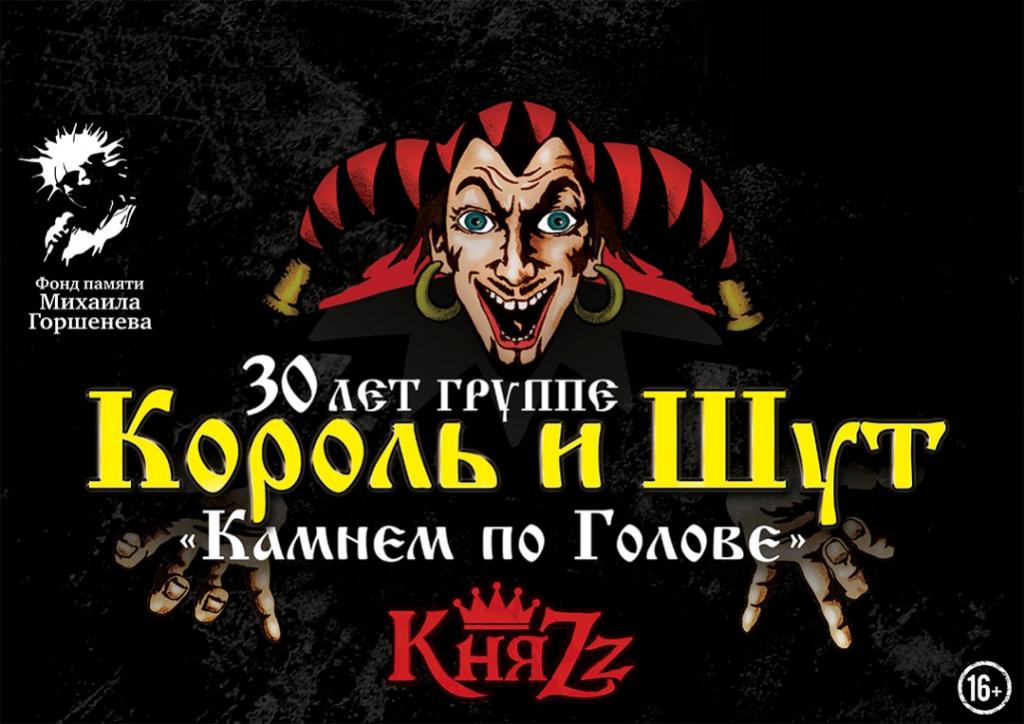Княzz: 30 лет