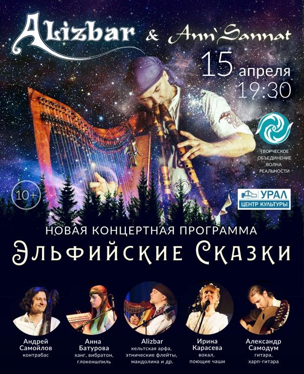 ВОЛШЕБНАЯ АРФА ЭЛИЗБАРА (Концерты и шоу). ЦК