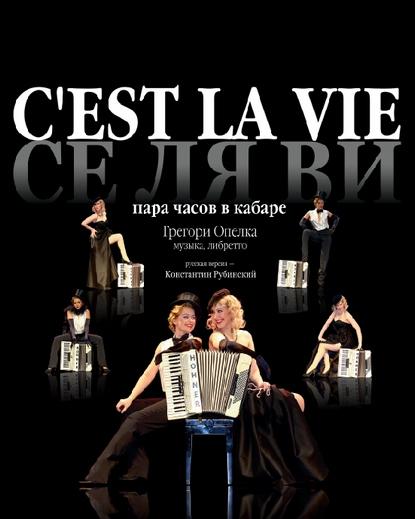 C`est La Vie (Театр). Театр музыкальной комедии. Билеты в наличии: 1000.00 - 1500.00 руб. Свободных мест: 12