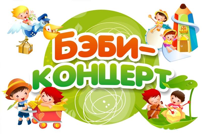 Бэби-концерт (Детские). Детская Филармония. Билеты в наличии:  руб. Свободных мест: 0