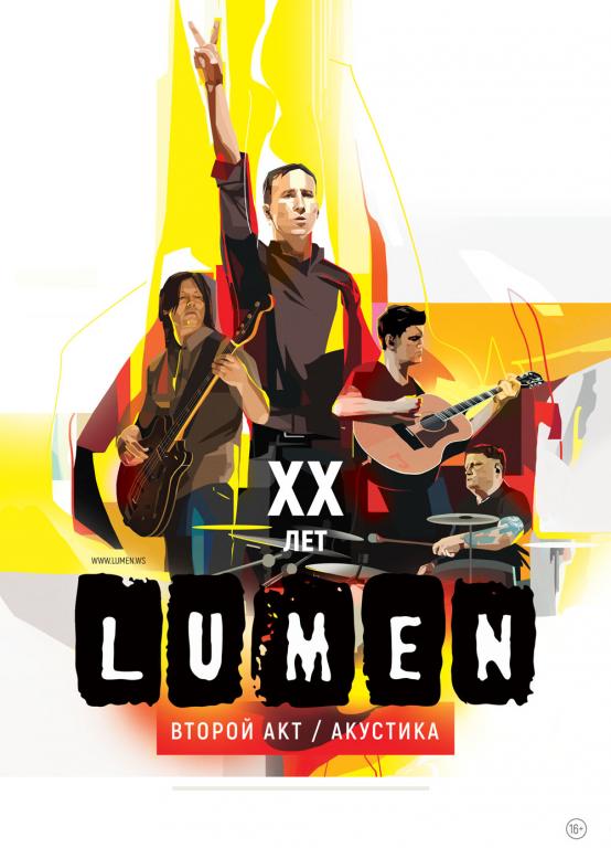 LUMEN (Концерты и шоу). Клуб