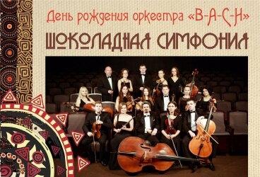 Шоколадная симфония. День рождения камерного оркестра