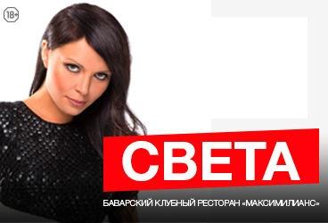 СВЕТА (Концерты и шоу). Ресторан