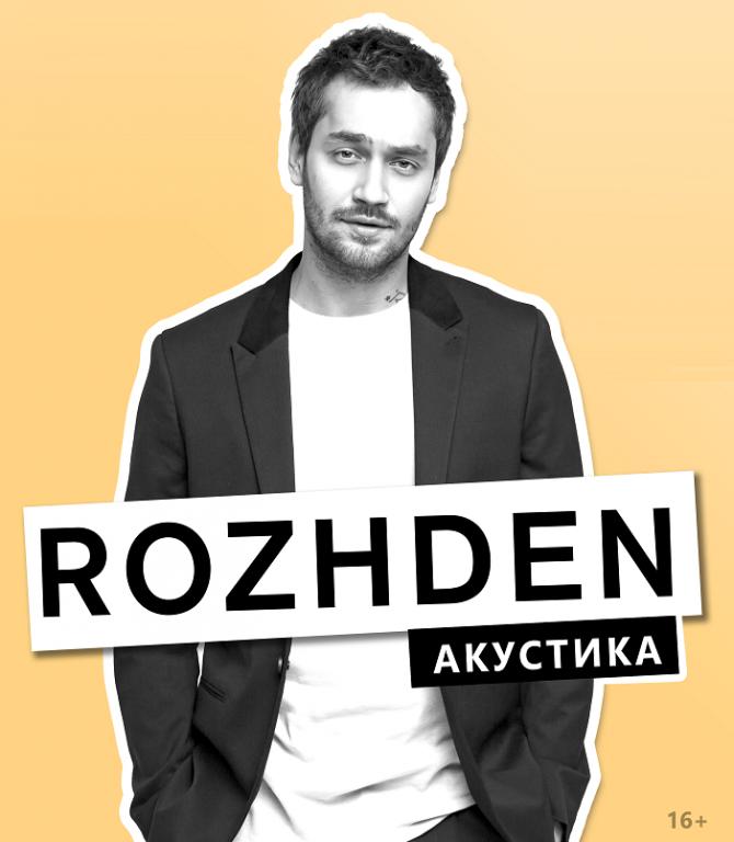 ROZHDEN (Концерты и шоу). Клуб