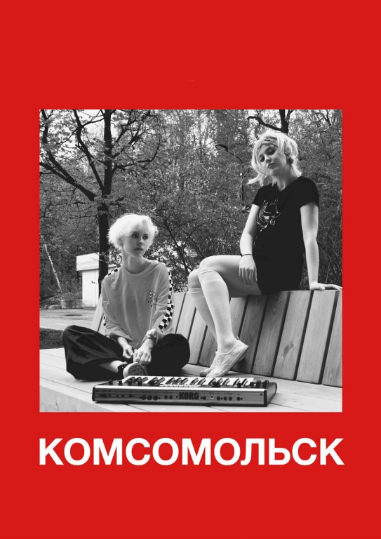 Комсомольск (Концерты и шоу). Клуб
