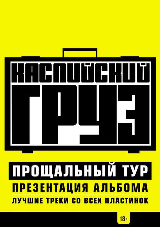 Каспийский груз (Концерты и шоу). Teleclub. Билеты в наличии: 1100.00 руб. Свободных мест: 17
