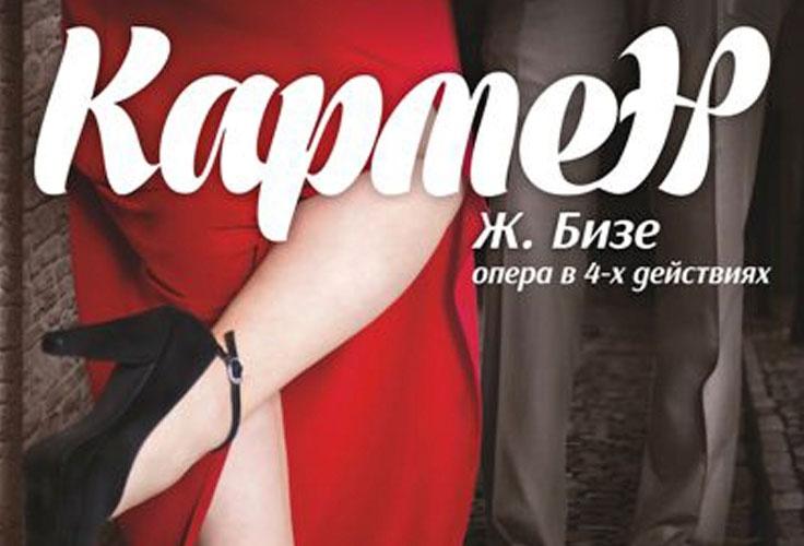 Кармен (Театр). Театр оперы и балета. Билеты в наличии: 500.00 - 1500.00 руб. Свободных мест: 17