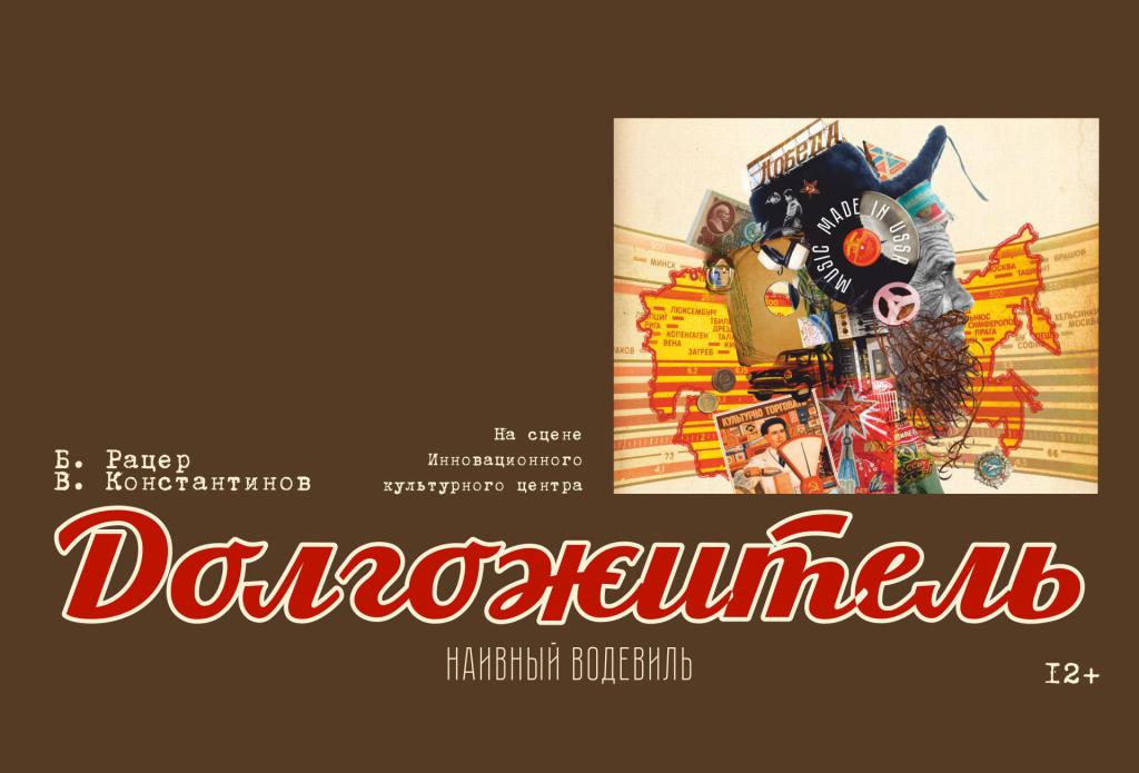 Спектакль  «Долгожитель» (Театр). г. Первоуральск, Инновационный культурный центр. Билеты в наличии: 350.00 руб. Свободных мест: 20