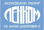Гастроли театра  ЛЕНКОМ