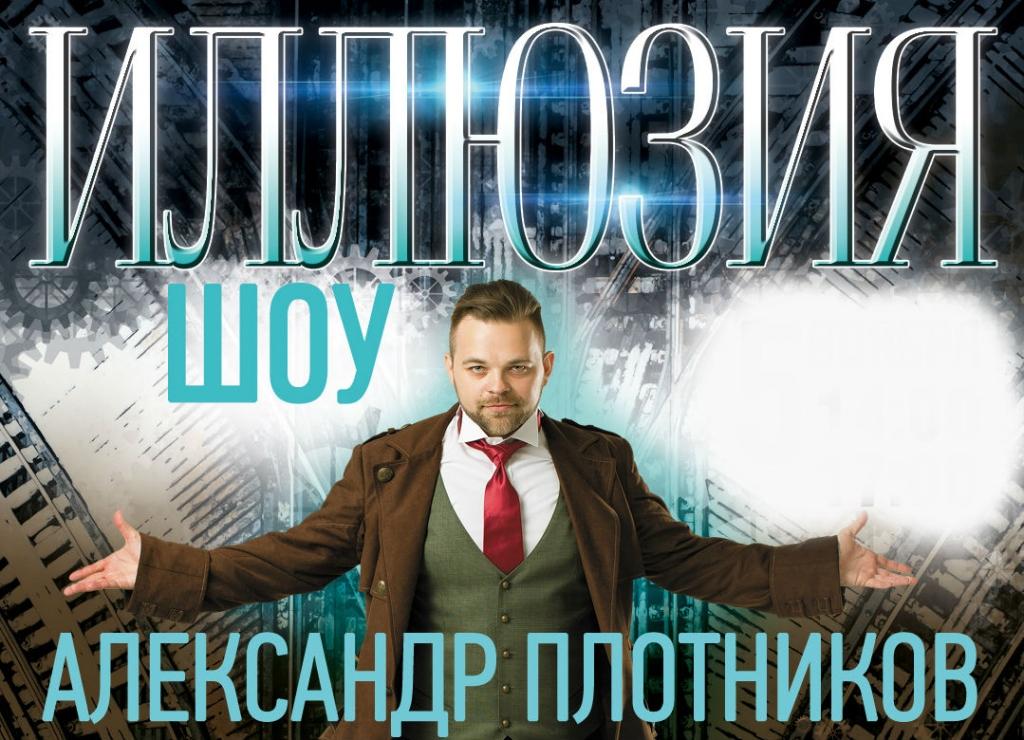 Шоу Александра Плотникова