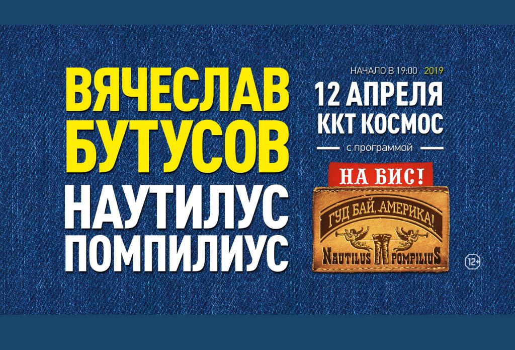 Вячеслав Бутусов и