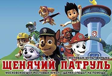 Детское интерактивное шоу ростовых кукол