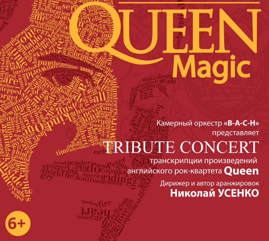 Волшебство «QUEEN». Камерный оркестр «В-А-С-Н» (Концерты и шоу). ЦК