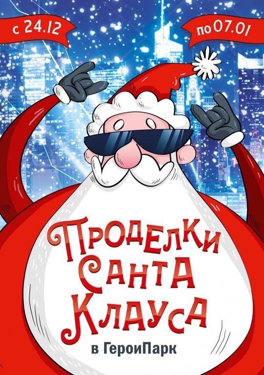 Проделки Санта Клауса (Елки). ТРЦ