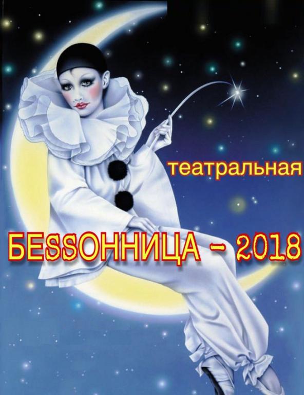 Театральная БЕSSОННИЦА-2018 (Театр). Театрон (Дом Писателя). Билеты в наличии: 700.00 руб. Свободных мест: 28