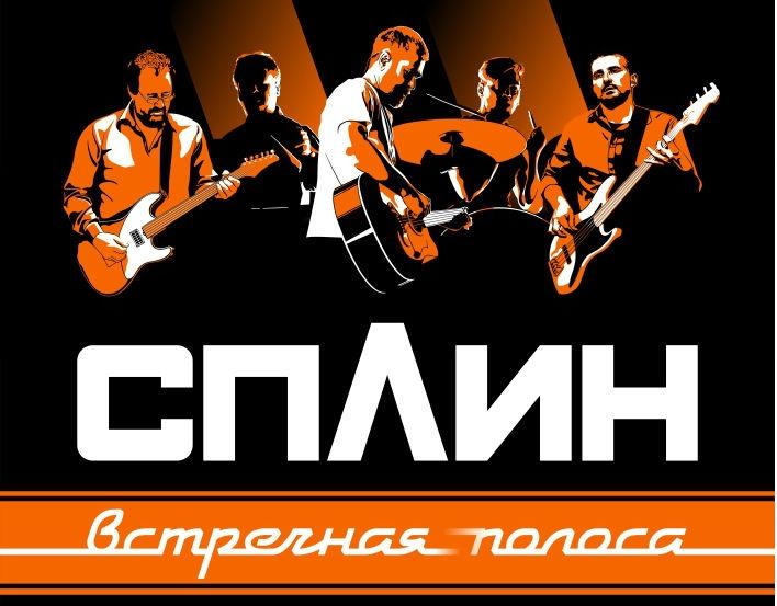 СПЛИН (Концерты и шоу). Teleclub. Билеты в наличии: 2300.00 - 3300.00 руб. Свободных мест: 341