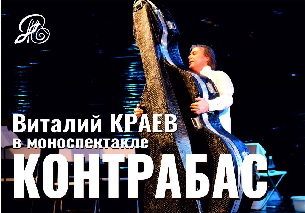 КОНТРАБАС (Театр). Театр балета