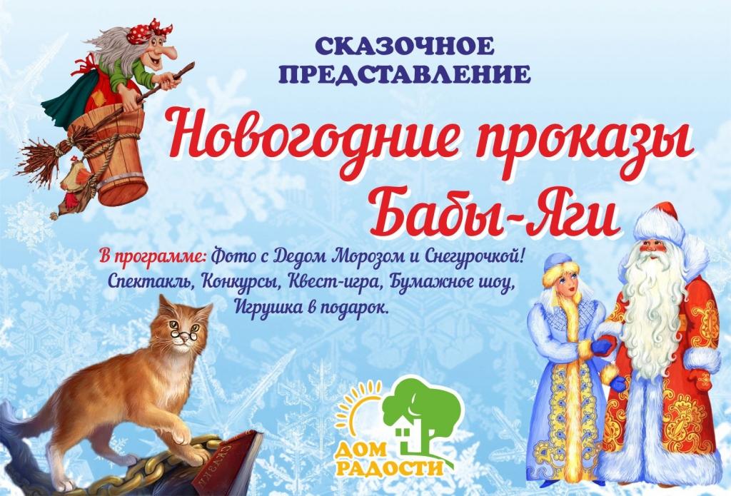 Новогодние проказы Бабы-Яги (с 2-8 лет) (Елки). Детский центр