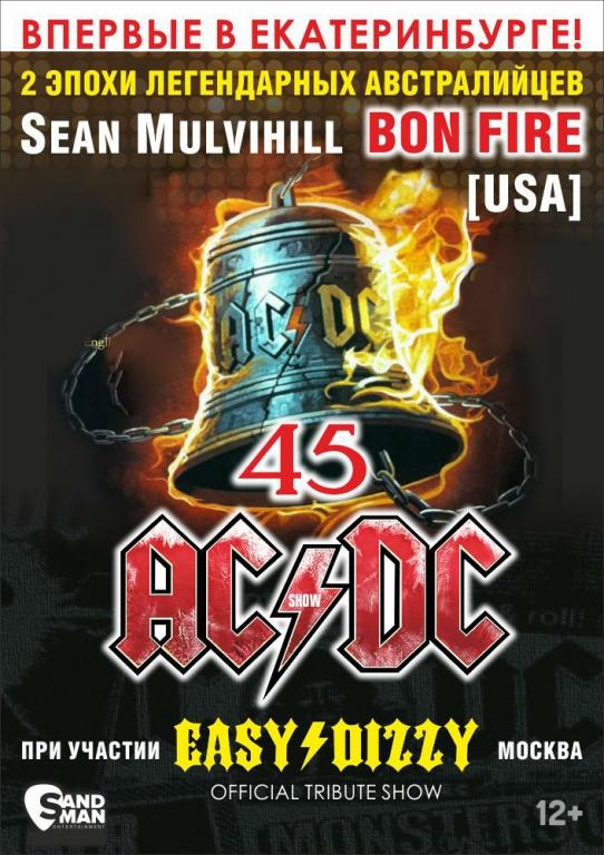 AC/DC - 45. Юбилейное шоу. Bon Fire (США),                              Easy Dizzy (Москва) (Концерты и шоу). Паб