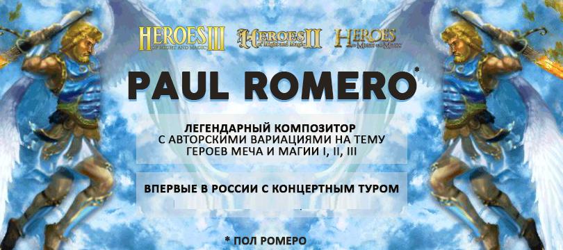 Paul Romero - Heroes of might and magic (Концерты и шоу). Детская Филармония. Билеты в наличии:  руб. Свободных мест: 0