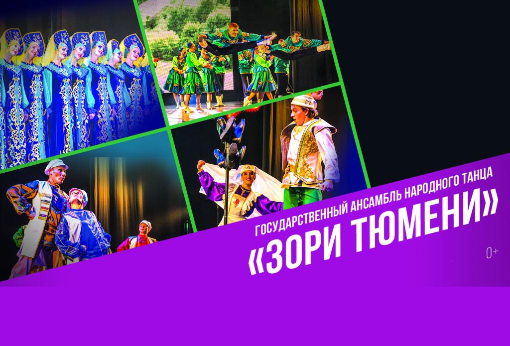 Государственный ансамбль народного танца