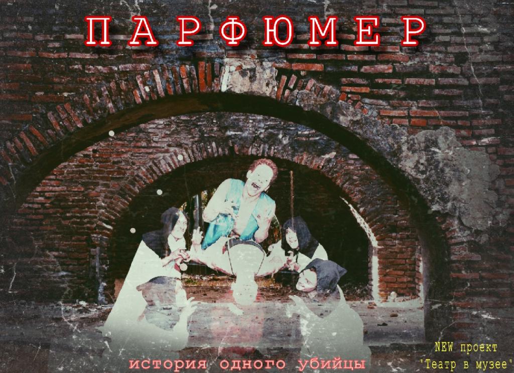 ПАРФЮМЕР. (Театр). Уральский центр развития и дизайна. Билеты в наличии: 700.00 руб. Свободных мест: 18
