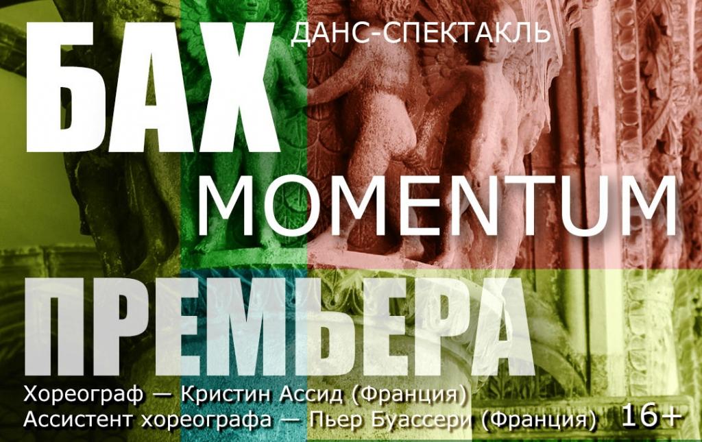 Спектакль ТанцТеатра «Бах.Momentum» (Концерты и шоу). г. Первоуральск, Инновационный культурный центр. Билеты в наличии: 250.00 руб. Свободных мест: 20