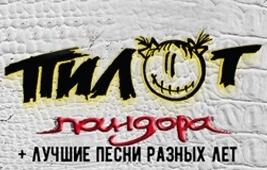 Пилот - Пандора (Концерты и шоу). Клуб
