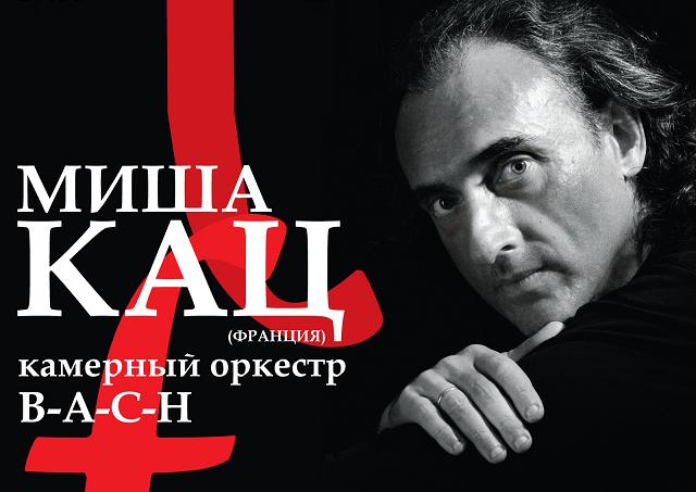 Миша Кац и камерный оркестр