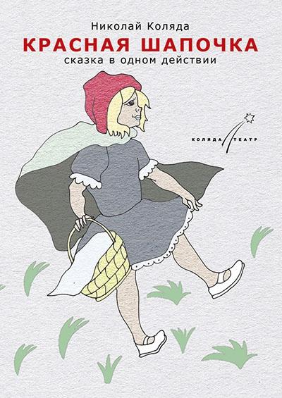 Красная шапочка (Детские). Коляда-театр. Билеты в наличии: 200.00 - 300.00 руб. Свободных мест: 10