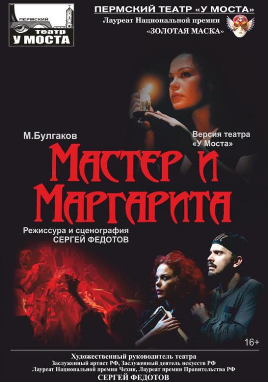 Мастер и Маргарита. Гастроли театра