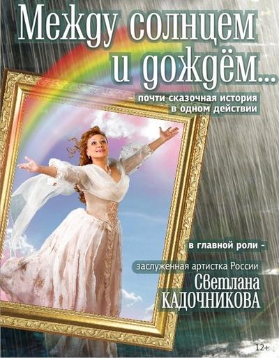 Между солнцем и дождем (Театр). Театр музыкальной комедии. Билеты в наличии: 600.00 - 1200.00 руб. Свободных мест: 24