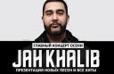 JAH KHALIB - Презентация новых песен и все хиты (Концерты и шоу). Teleclub. Билеты в наличии: 1400.00 - 3000.00 руб. Свободных мест: 131
